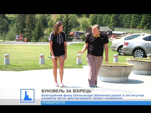 Івано-Франківськ пропонують удосконалювати за взірцем Буковелю
