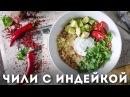 Чили с индейкой [Мужская Кулинария]
