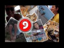 СЕРИЯ 9 ДР Сороки Сборка Кубика Рубика за минуту Предутреняя прогулка Работа в