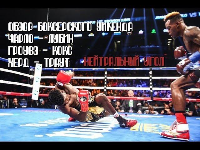 Обзор боксерского уикенда: WBSS Гроувз - Кокс, титульные бои в 154 фунтах   Нейтральный угол