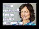ТОП 30 русских слов которые говорят НЕПРАВИЛЬНО