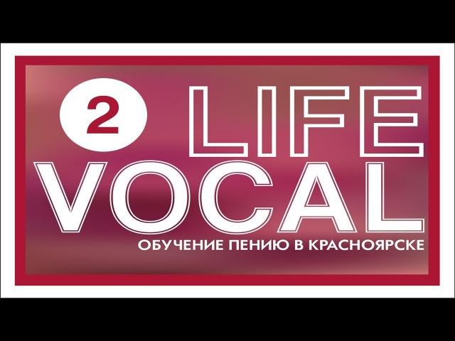Уроки вокала в Красноярске LifeVOCAL - Анна Ладанова - Второе упражнение для дыхания