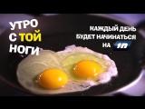 Утро с той ноги # Премьера с 11 декабря на Первом Псковском