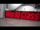 World Class в деталях