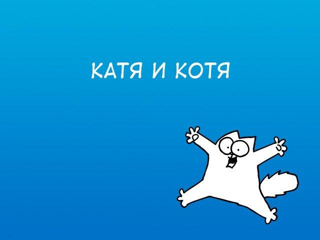 Катя Платонова |