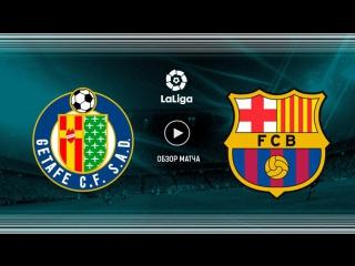 Getafe 1:2  Barcelona | Обзор матча