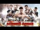 Финал боев без правил STRELKA в Москве