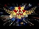 Прикольные музыкальные поздравления с 23 февраля 2018 видео поздравление с днем
