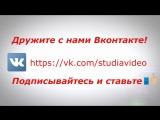 Видео Видяево
