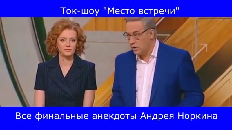 Трахай себя сама - 2. Все 111 финальных анекдотов Андрея Норкина за год!