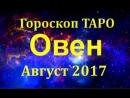Гороскоп Таро для ОВНОВ на Август 2017