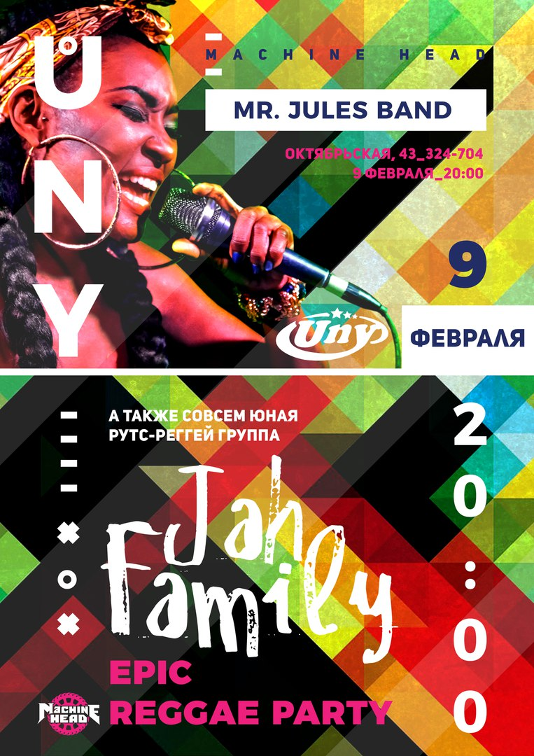 Афиша Саратов Uny & Mr.Jules Band / Jah Family I 09.02