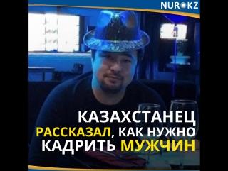 Казахстанец рассказал, как по телефону заинтересовать и свести с ума мужчину..