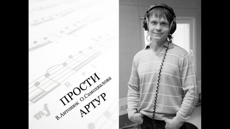 АРТУР ПРОСТИ Видео Светланы Смирновой смотреть онлайн без регистрации