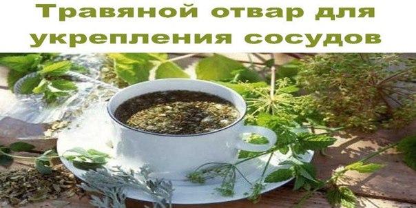 Травяной отвар для укрепления сосудов.