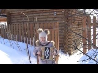 Алина - 8 лет «Зима » под гармонь))