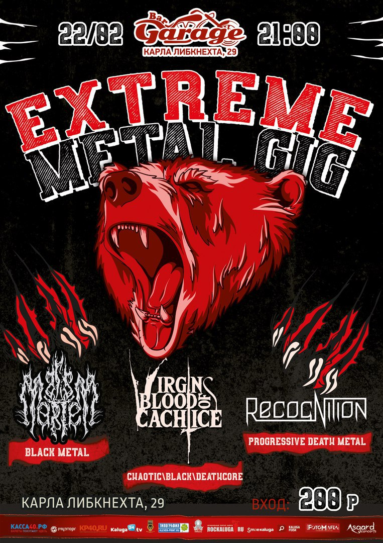 Афиша Калуга 22.02 - EXTREME METAL GIG - Garage