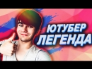 Flyman ЯРИКА ЛАПА ЮТУБЕР ЛЕГЕНДА Майнкрафтер играет в Minecraft