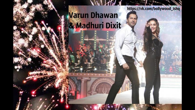 Выступление Мадхури Дикшит и Варуна Дхавана на премии Star screen awards 2017