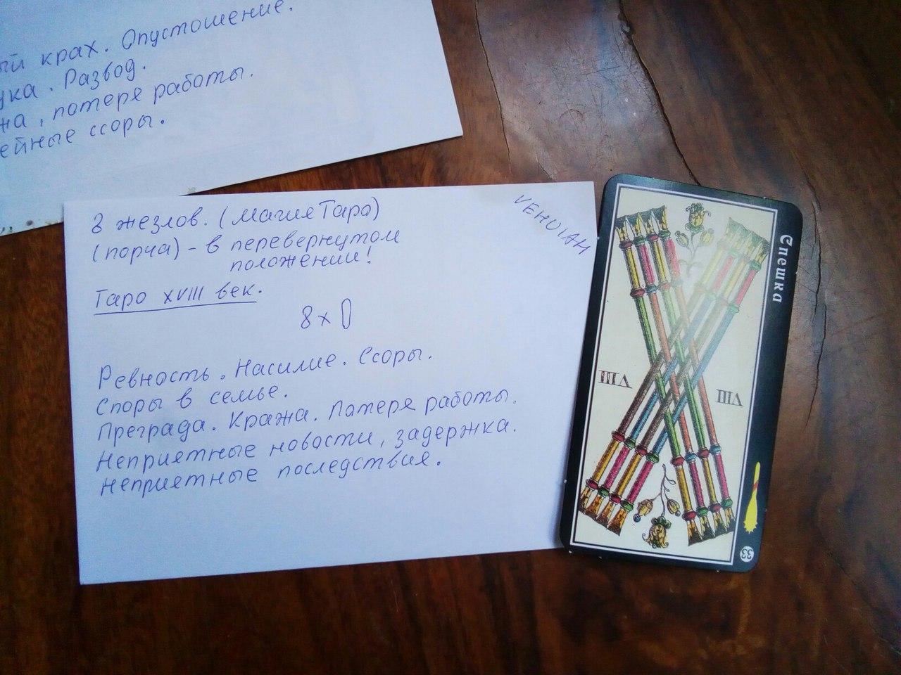 Рунограмма - Конверты с магическими программами от Елены Руденко. Ставы, символы, руническая магия.  - Страница 6 QVd5A-IQTGE