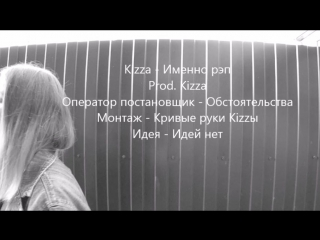 Kizza - Именно рэп [#ГОЛОСУЛИЦ] orlova-1898@mail.ru