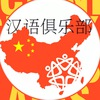 Chinese speaking club ARIS | 汉语俱乐部