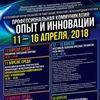 Форум помогающих профессий 11.04.2018
