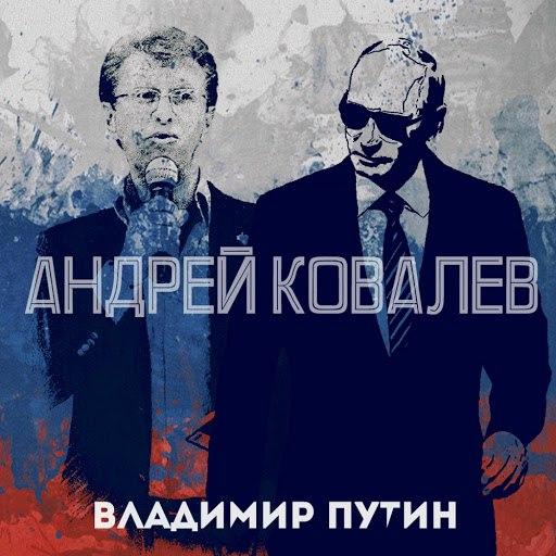 Андрей Ковалев альбом Владимир Путин