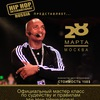 HIP HOP INTERNATIONAL RULES&REGULATIONS WORKSHOP