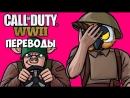 Михакер Call Of Duty WW2 Смешные моменты перевод 1 - Капитан Прыгающий Джек Full HD 1080