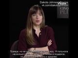 Интервью о фильме «Пятьдесят оттенков свободы» (2018) [русские субтитры]