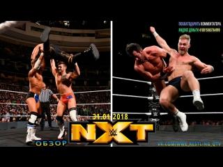 [Wrestling Ukraine]Highlights]WWE NXT 31 January 2018]Обзор]01/02/18]