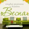 Ремонт | Отделка | Дизайн квартир в Казани ВЕСНА