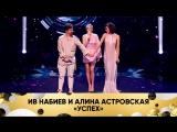 Баттл года. Ив Набиев и Алина Астровская («Успех»)