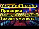 прямой эфир в онлайн казино вулкан, нет не вулкан