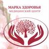 МарКа здоровья l Омск