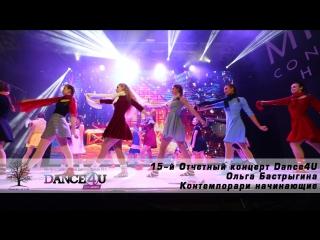15-й Отчетный концерт Dance4U | Ольга Бастрыгина | Контемпорари начинающие