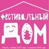 Фестивальный дом в Перми