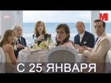 Дублированный трейлер фильма «Хэппи-энд»