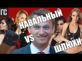 #ГС (группировка сарделя) - Навальный vs Шлюхи