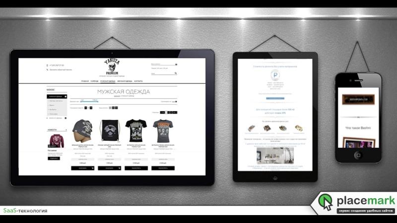 Placemark.ru - сервис создания удобных сайтов