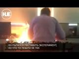 В школе Мельбурна загорелся кабинет, когда учитель показывал эксперимент