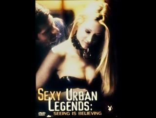 Городские секс-легенды - Добро пожаловать в мир Джерри + День Рождения