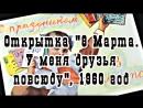 Открытка СССР. С праздником 8 Марта. У меня друзья повсюду. 1960 год. Художник С. Низовая