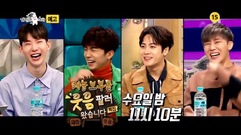 180122 Превью специального выпуска под названием Variety Idol программы на MBC «Radio Star» (ВК-версия)
