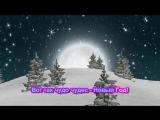 Детская песенка - Песня Снегурочки. Новогоднее сегодня настроение. Новогодние песни. Новогоднее караоке