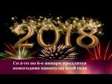 Как отдыхаем на Новый год 2018 в России Новогодние каникулы в 2018 году