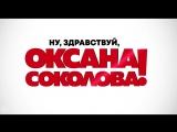 Ну, здравствуй, Оксана Соколова! Поздравление с 8 марта!