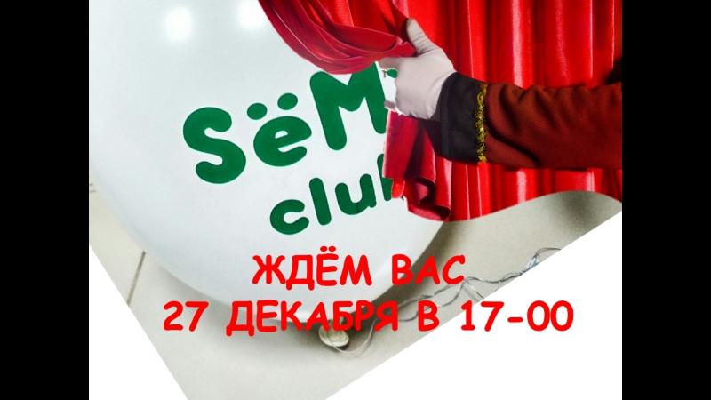 Semin club на Текстильщике Ждём Вас