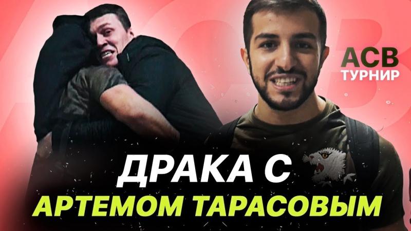 Guram Gruzin | РАЗБОРКИ С ТАРАСОВЫМ на турнире ACB